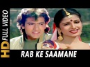 Rab Ke Samne Udit Narayan Alka Yagnik Qahar 1997 Armaan Kohli Rambha Sunny Deol Sunil