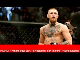 Конор Макгрегор Правила питания чемпиона UFC