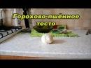 Горохово-пшённое тесто для рыбалки на карася, карпа, леща и плотву