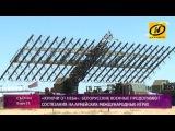 Ключи от неба белорусские военные продолжают состязания на Армейских международных играх