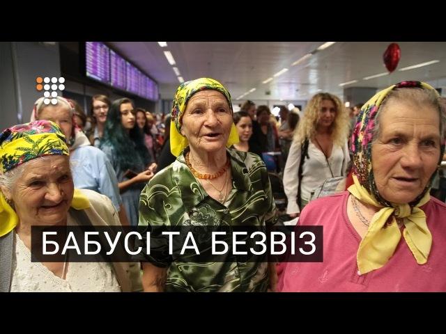 Як українці користуються безвізом