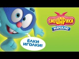 Смешарики - Начало (Полностью) Полнометражный мультфильм