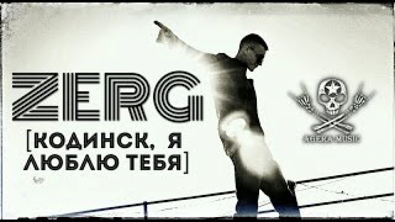 ZERG - Кодинск, Я Люблю Тебя (Премьера клипа, 2016)