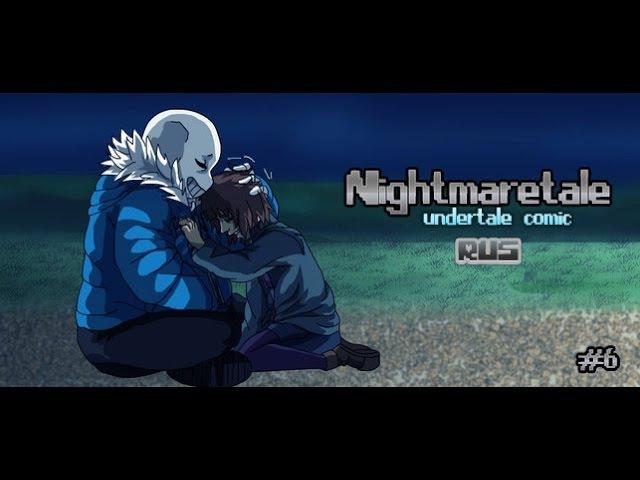 (undertale comic) Nightmaretale 6   Русский дубляж [RUS]