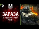 Зараза - Музыкальный клип от REEBAZ World of Tanks