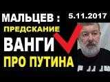 Вячеслав Мальцев ПЛОХИЕ НОВОСТИ 17.08.17 Пpeдckaзaниe Baнги про Пytинa