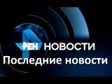 Вечерние Новости Сегодня в 19:30 на РЕН-ТВ 31.01.2017 Последний Выпуск Новостей Сегодня