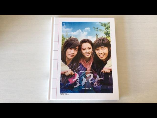 ♡Unboxing KBS2TV 월화 드라마 Hwarang Photobook 화랑 포토북♡