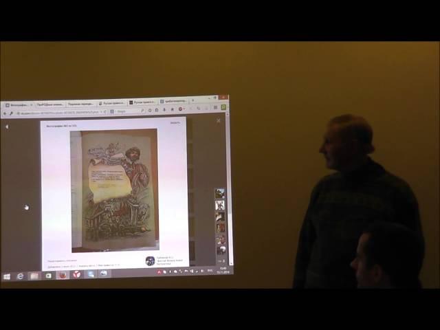 Доклад Рыбникова Ю С 15 ноября в Нижнем Новгороде на конференции КПЕ