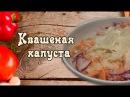 Квашеная капуста Квашенная капуста домашняя Как сделать квашенную капусту Ви