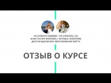 Отзыв о курсе - Анастасия Фалеева и Ксюша Зубарева. Дистанционное образование ВЯТГУ
