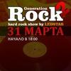 Generation Rock 2