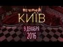 Вечерний Киев 2016, выпуск #9 | Новый сезон - новый формат | Юмор шоу