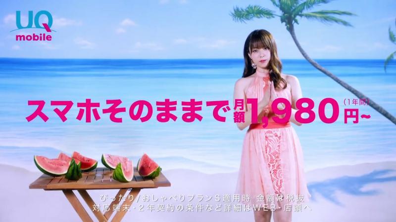 [CM] Fukada Kyoko - UQ Mobile Suika-wari, Chojo-hen Part 2 (17.09)