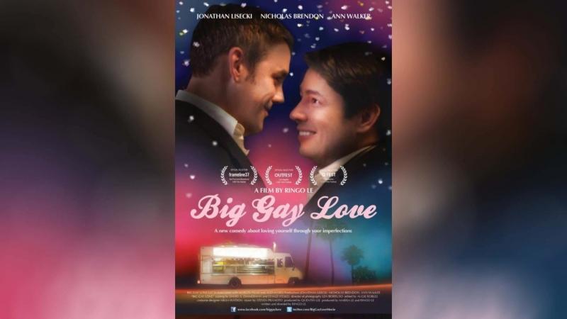 Большая гей-любовь (2013) | Big Gay Love