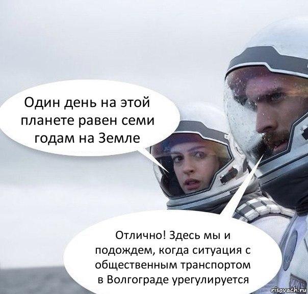 #Волгоград #транспорт