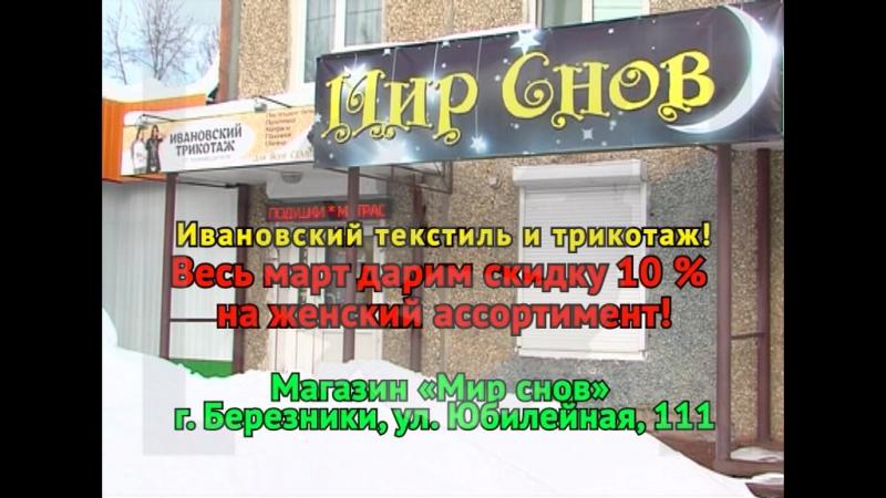Магазин ,,МИР СНОВ