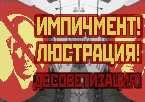 12 июня. Москва. 14:00. День Независимости. Импичмент. Люстрация. Десоветизация.