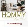 🏠 HOMMY Калининград!  | посуда  декор текстиль