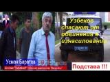 Узбеков спасают от изнасилования!!! Узбеков спасают от обвинения в попытке изнасилования и сопротивлению полиции! Фактически от