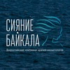 """Чемпионат врачей-косметологов """"Сияние Байкала"""""""