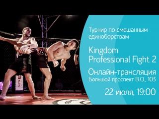 Турнир по смешанным единоборствам Kingdom Professional Fight 2. Онлайн-трансляция