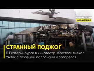В Екатеринбурге в кинотеатр «Космос» въехал УАЗик с газовыми баллонами и загорелся