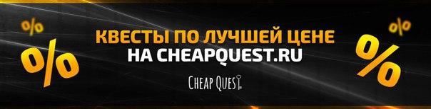 CheapQuest – квесты Саратова и Энгельса по лучшей цене, собранные в од