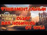 КРАТКИЙ ОБЗОР ВКЛАДОК И ВОЗМОЖНОСТЕЙ ИГРЫ - Crusaders of Light Mobile MMORPG