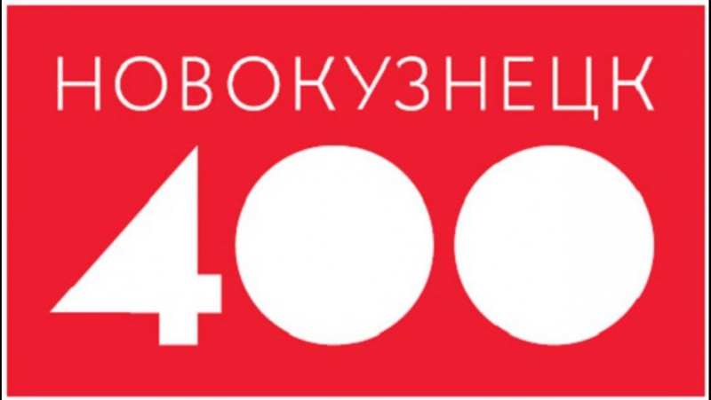 Обратный отсчет, Новокузнецк 400