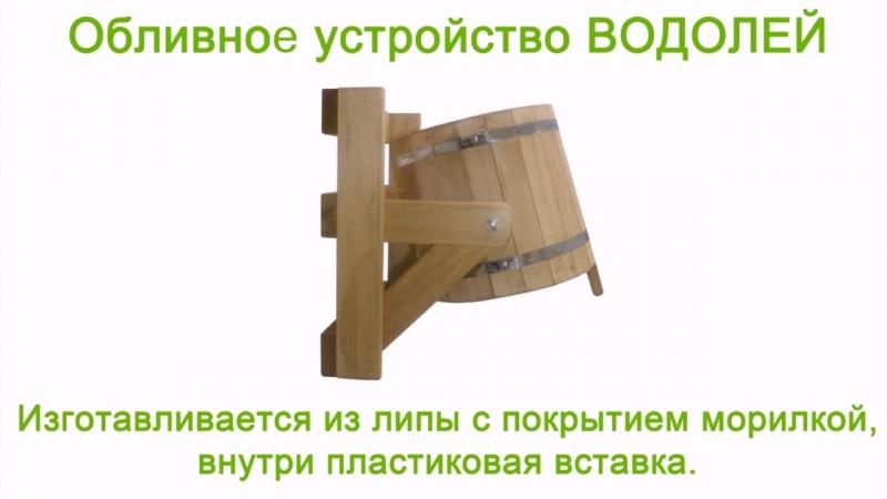 Что такое Обливное устройство ВОДОЛЕЙ липа МОРЁНОЕ с ПЛАСТИКОВОЙ вставкой от Благопар blagopar.ru