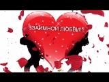 С ДНЕМ ВЛЮБЛЕННЫХ ❤️ С днем Святого Валентина ❤️ красивое поздравление 2017