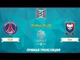 ПСЖ - Кан live трансляция