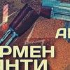 29 мая | Ермен Анти и гр. Аркадий Коц @ Сады