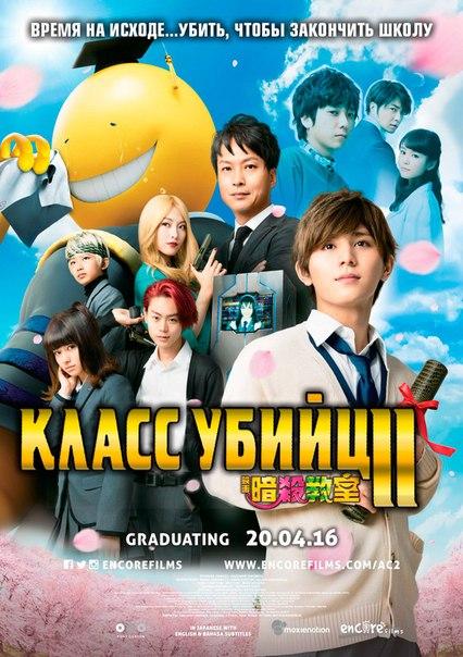 Класс убийц 2 / Assassination Classroom: Graduation 2 (2016)  Колобок