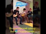 Мега трио башкирских музыкантов!! Волонтерский центре