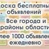 БЕСПЛАТНЫЕ объявления 56DOSKA.ru