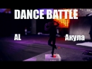 DANCE BATTLE 1 8 AL Акула