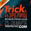Фестиваль 'TRICKa и ЗРЕЛИЩ'| 25 и 26 марта | Спб