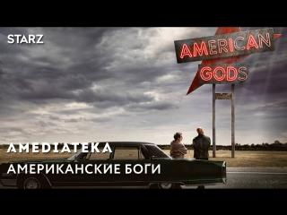 Американские Боги | American Gods | Трейлер