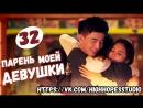 Парень моей девушки 32 | 2 сезон 16 серия END [ОЗВУЧКА HighHopes]
