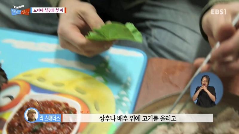 글로벌 가족정착기-한국에 산다.E79.160922.노아네 가족의 글로벌 삼시세끼