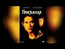 Присяжная (1996) | The Juror
