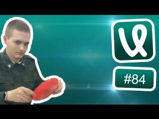 Лучшие ролики недели #84 Фокусы с пюрешкой!