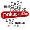 Pokupka12.ru Йошкар-Ола
