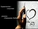 Любовь в режиме Ожидание НЕВОЗМОЖНА
