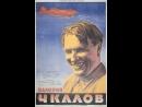 Валерий Чкалов (1941)