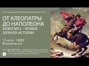 От Клеопатры до Наполеона: живопись — кривое зеркало истории