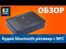 Обзор аудио блютуз приемника IBT-08 с NFC