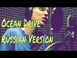 Duke Dumont - Ocean Drive (Russian Acoustic Cover by I3opoH)